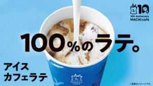 ローソン100%のラテって?アイスの値段やカロリー・買い方も紹介!