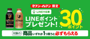 セブンでLINEポイントが貰えるキャンペーンが!期間・貰う方法も!1