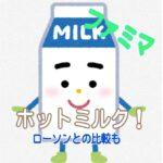ファミマのホットミルクって美味しいの?ローソンと値段比較も!