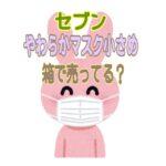セブンのPBマスク!やわらかマスクの小さめサイズは箱で売ってる?
