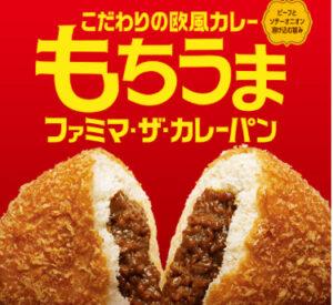 ファミマ・ザ・カレーパンって美味しいの?値段・カロリーの紹介も!②