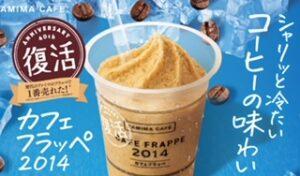 ファミマの2014年に人気だったカフェフラッペが復活!再販の値段は?④