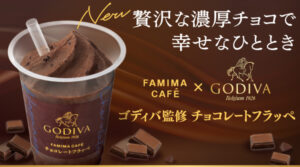 ファミマの2014年に人気だったカフェフラッペが復活!再販の値段は?③