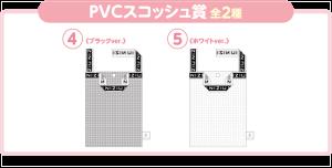 PVCスコッシュ