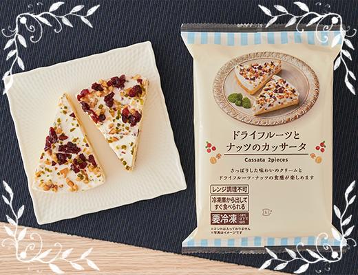 ローソンの冷凍ケーキ・ドライフルーツとナッツのカッサータの値段!