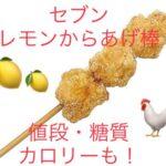 セブンの塩レモンからあげ棒(むね肉)の糖質やカロリーは?値段も!