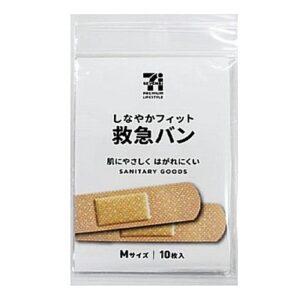 コンビニに絆創膏は売ってる?ローソン・セブン・ファミマ別に紹介! 4