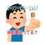 コンビニに絆創膏は売ってる?ローソン・セブン・ファミマ別に紹介!