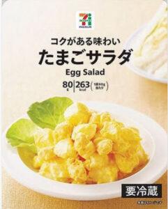 セブンプレミアムのごぼうサラダが美味しい!使い方やカロリーも!③