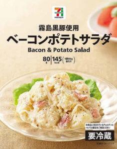 セブンプレミアムのごぼうサラダが美味しい!使い方やカロリーも!②