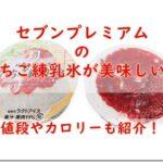セブンプレミアムのいちご練乳氷が美味しい!値段やカロリーも紹介!