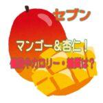 セブンのマンゴー&杏仁が美味しい!値段やカロリー・糖質は高いの?