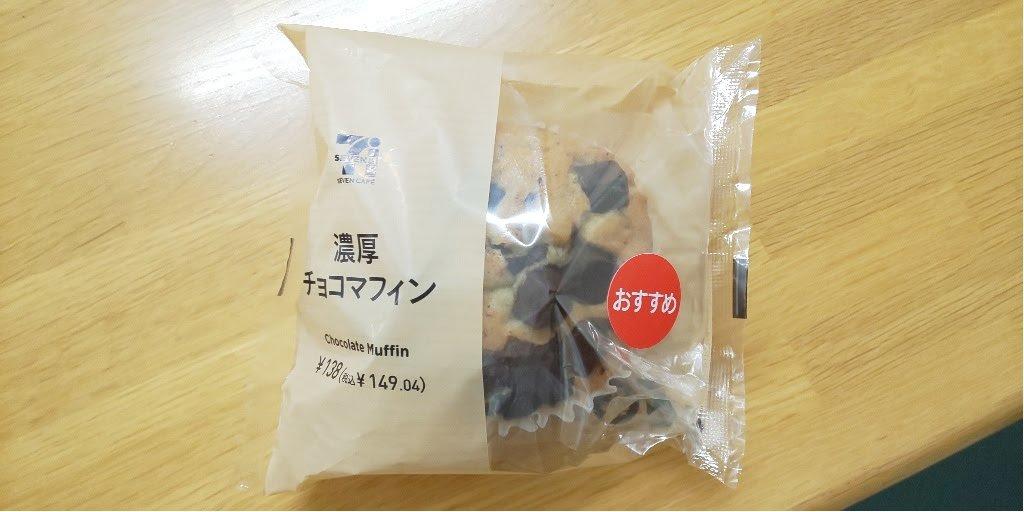 セブンイレブン濃厚チョコマフィンが美味しい!カロリーは高いの?83