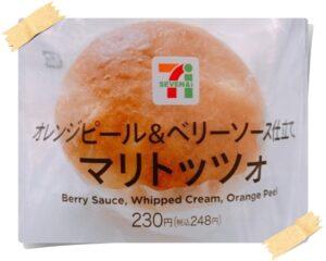 「セブンのオレンジピール&ベリーソース仕立てのマリトッツォの値段!」 アイキャッチ 商品