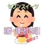 セブンスイーツで和菓子・洋菓子別におすすめ5選!値段についても!