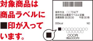 セブンで麺類50円引きが!期間はいつまでなの?対象商品も紹介!2