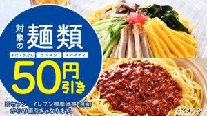 セブンで麺類50円引きが!期間はいつまでなの?対象商品も紹介!1