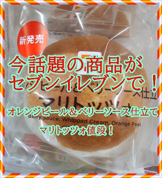 「セブンのオレンジピール&ベリーソース仕立てのマリトッツォの値段!」