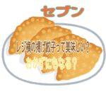 セブンのレジ横・揚げ餃子って美味しいの?おかずにもなるって本当?