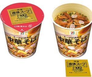 コンビニのカップ麺の中でもラーメンのおすすめ!定番や安いのも!⑪