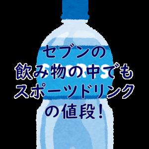セブンの飲み物の中でもスポーツドリンク(スポーツ飲料)の値段!