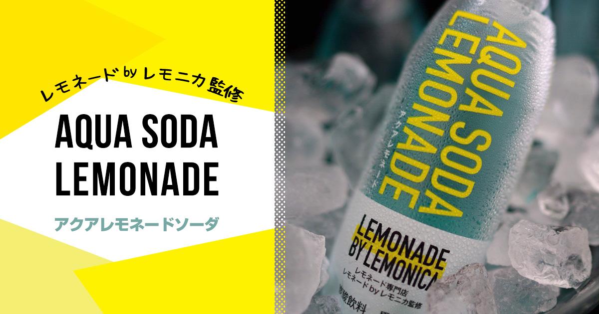 ファミマのアクアレモネードソーダが美味しい!値段やカロリーも!95