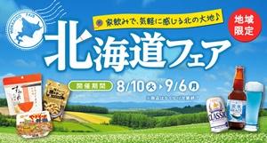 ファミマ北海道フェア!期間いつまで?お菓子商品・カップ麺を紹介!2