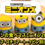 ローソンの食べマスミニオン2021!ボブ・スチュアート・ケビン別に!