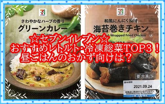 セブンのおすすめレトルト・冷凍総菜TOP3!昼ごはんのおかず向けは? アイキャッチ画像