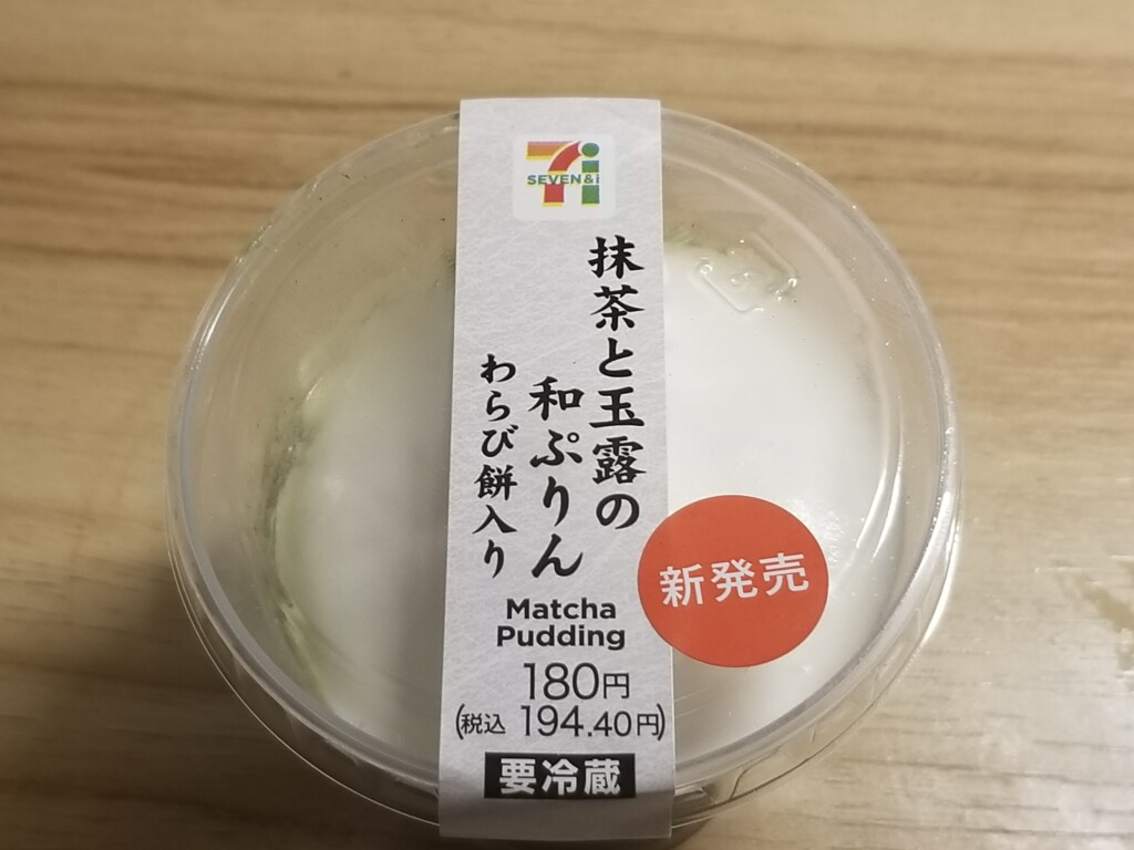セブンの抹茶と玉露の和ぷりん(わらび餅入り)の値段は?味も紹介!105