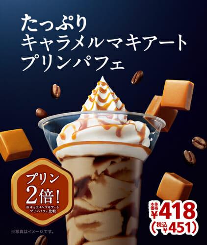 ミニストップのソフトクリームみたいなプリンが美味しい!値段の紹介98
