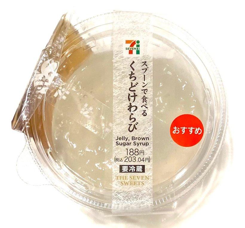 セブンのスプーンで食べるくちどけわらびが美味しい!値段は高い?97