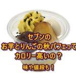 セブンのお芋とりんごの秋パフェってカロリー高いの?味や値段も!