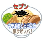 セブンの中華蕎麦とみ田監修・豚まぜソバって美味しいの?カロリーも
