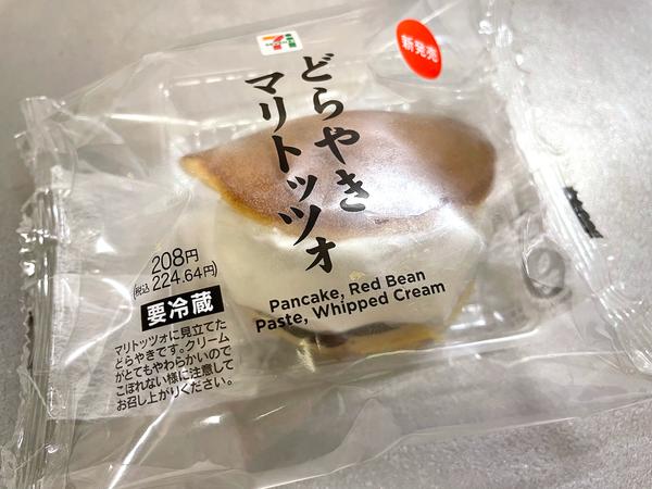 セブンのオレンジピールマリトッツォって酸味が強いの?値段も紹介!109