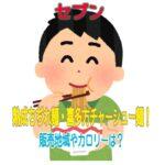 セブンの熟成ちぢれ麺・喜多方チャーシュー麺の販売地域は?値段も!