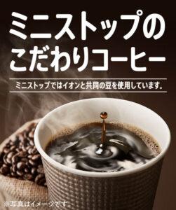 ミニストップのコーヒー一覧!おすすめは?ミルクコーヒーもあるの?1