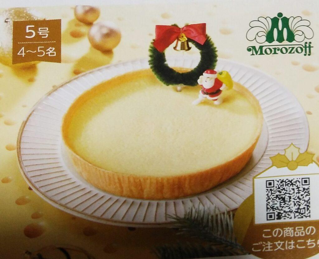 セブンのクリスマスケーキ2021のコラボは何種類?ピエールエルメも!115