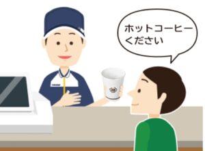 ミニストップのコーヒー一覧!おすすめは?ミルクコーヒーもあるの?7