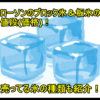 ローソンのブロック氷&板氷の値段(価格)!売ってる氷の種類も紹介!