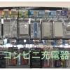 コンビニのスマホ充電器の値段とおすすめNo1!電池orコンセント別で